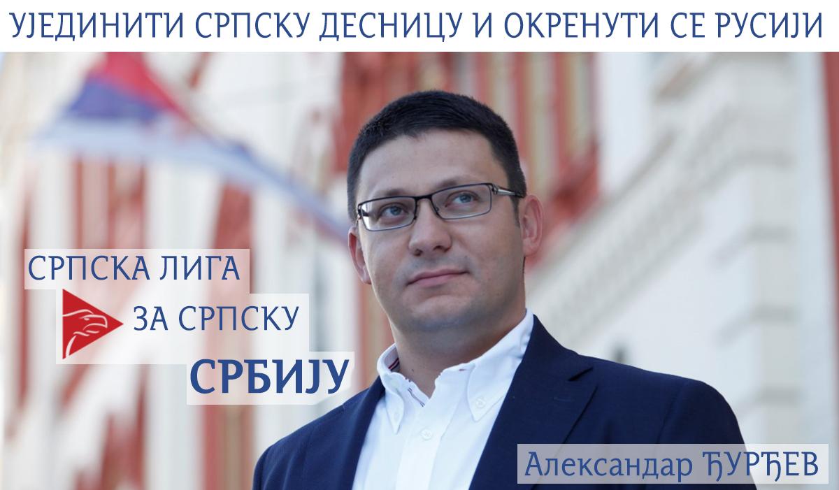 ujediniti_desnicu