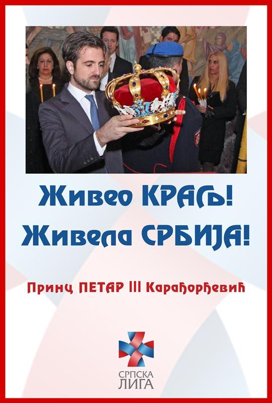 poster-srpska-liga2-copy