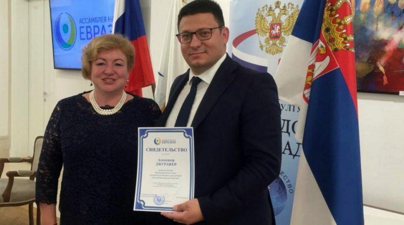 СРПСКА ЛИГА: Александру Ђурђеву признање Скупштине народа Евроазије