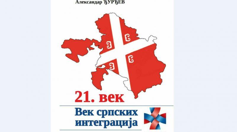 Држављанство и активно бирачко право свим Србима у региону и дијаспору